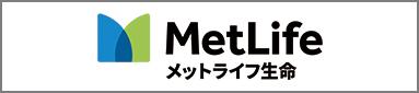 メットライフ
